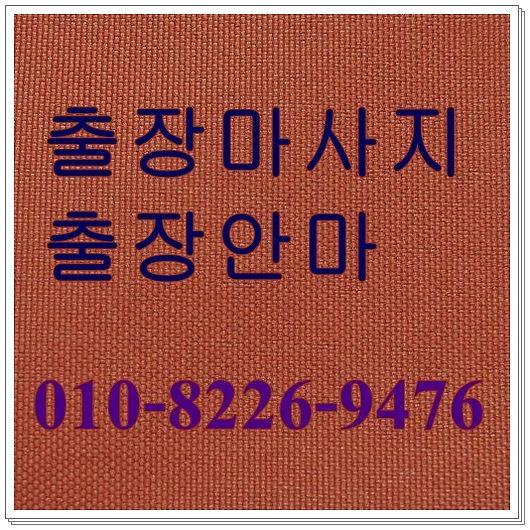 청주출장안마7-1.jpg
