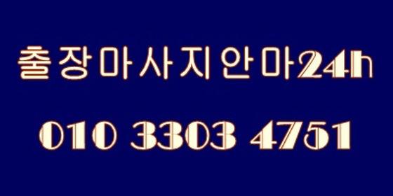 대전안마.jpg