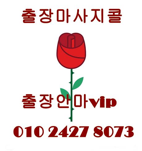 천안출장마사지3-1.png