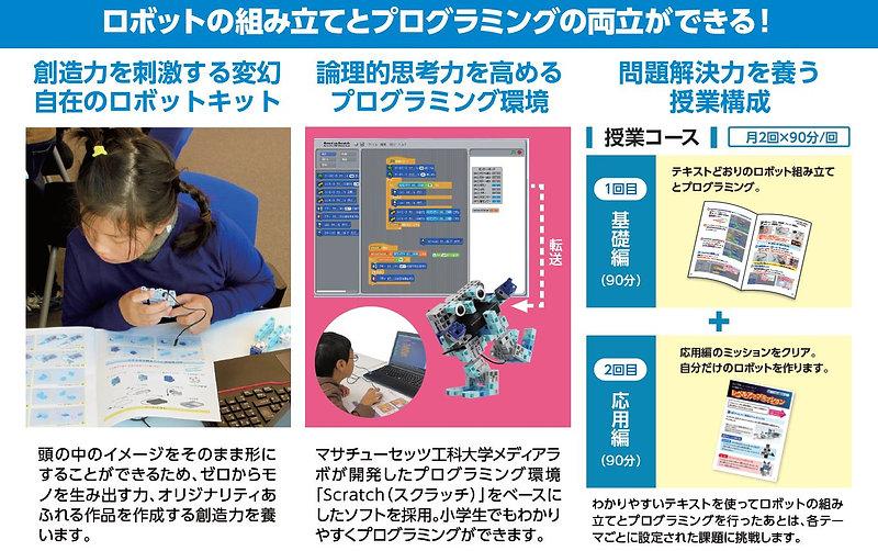ロボットの組み立てとプログラミングの両立ができる!