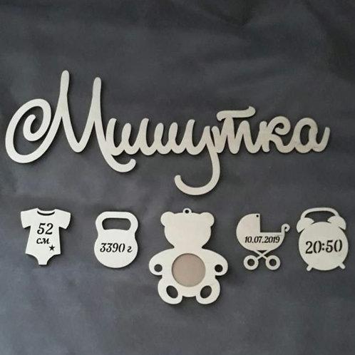 Метрика Мишутка
