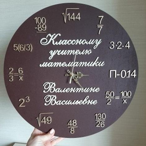 Часы для учителя математики