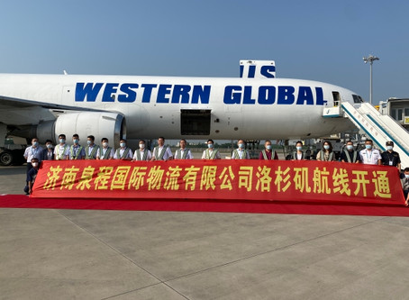 济南开通首条飞往美国的全货机定期航线