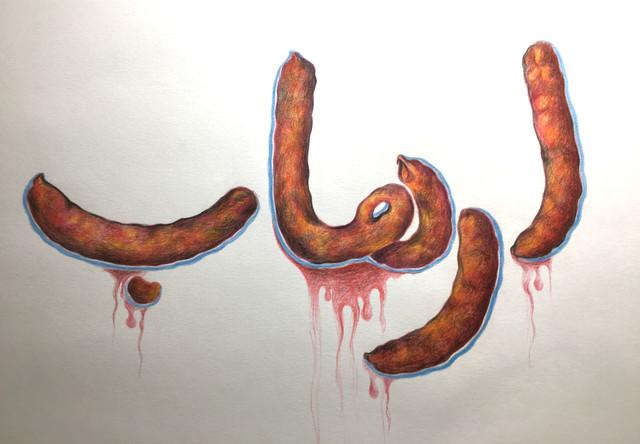 Irhab, dessin sur papier Canson, crayons aquarelle, 50/65 cm, 2011
