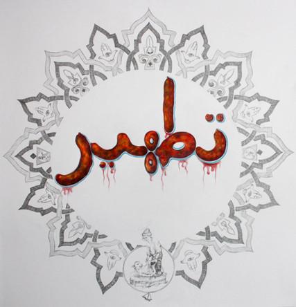 Tathir, Circonsition, dessin sur papier Canson à quatre mains avec Shadi Alzaqzouq, crayons de couleurs, 65/50 cm, 2011