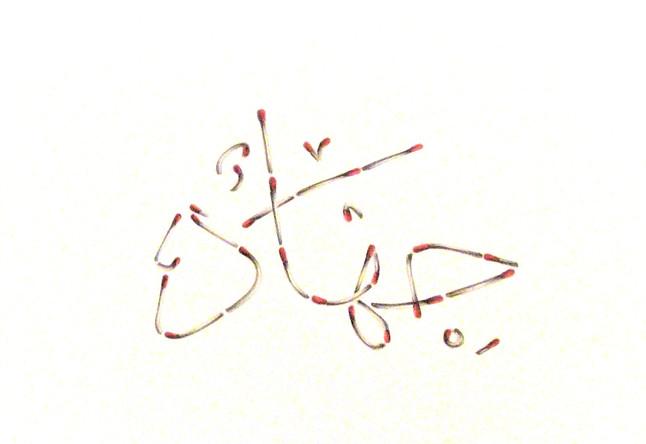 Djihad, crayons aquarelle, 50/65cm, 2011
