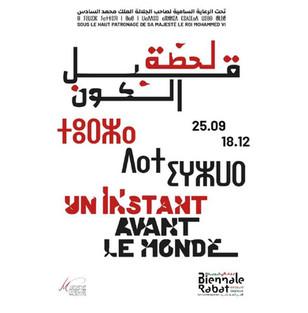Biennale de Rabat 2019.JPG