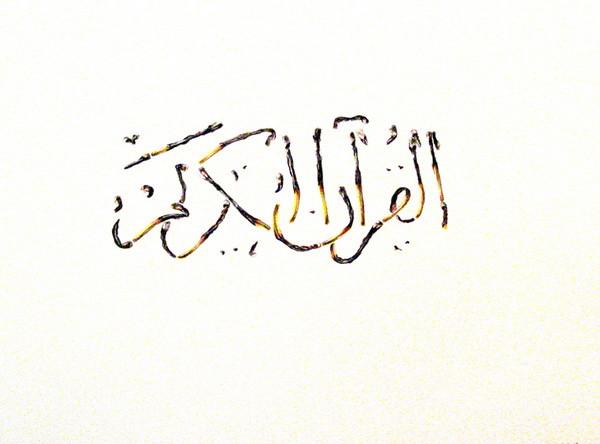 Korhan El Karim, Saint Coran, dessin sur papier Canson, crayons aquarelle, 50/65 cm, 2011
