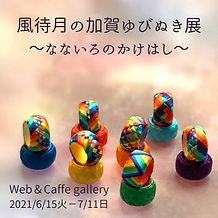 加賀ゆびぬき告知画像.jpg