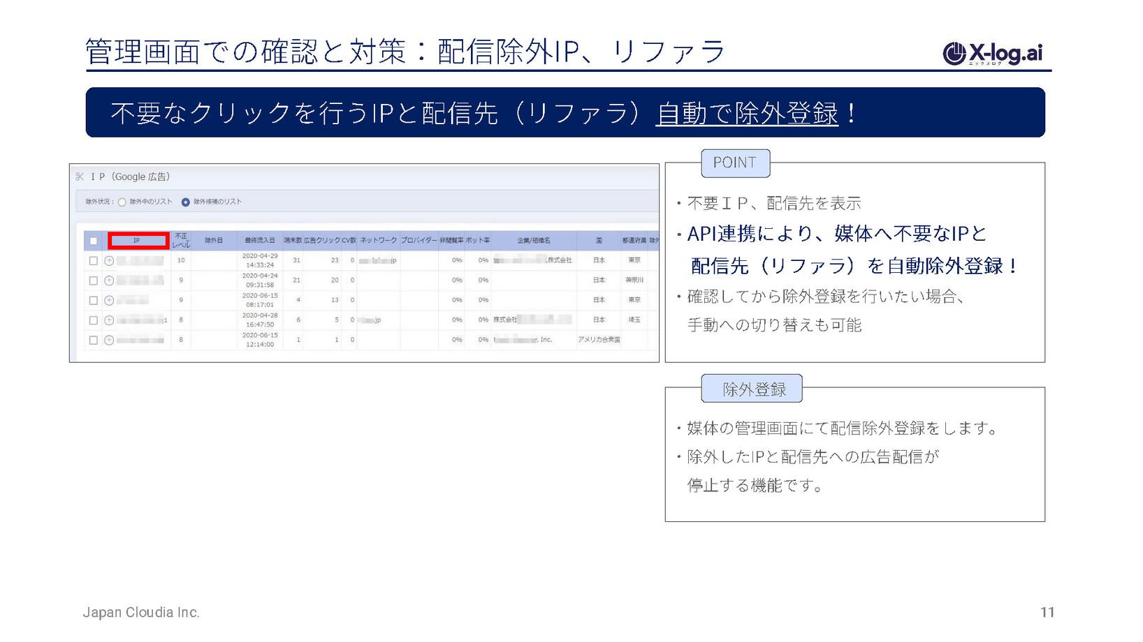 X-log.aiご案内資料_ページ_11.jpg
