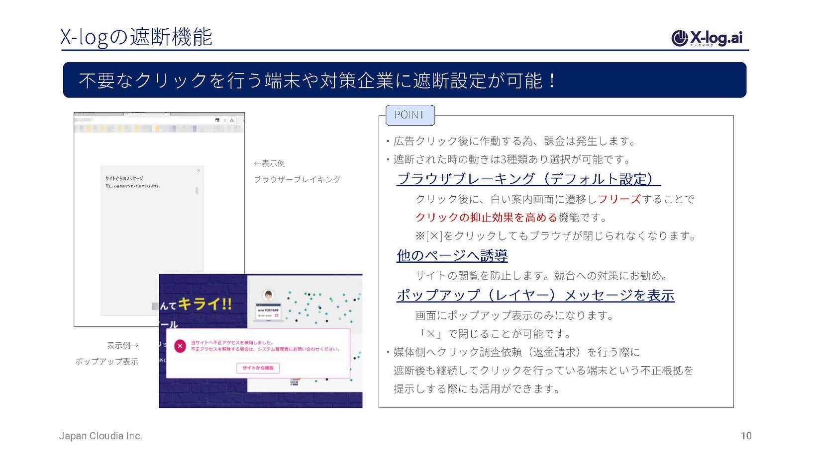X-log.aiご案内資料_ページ_10.jpg