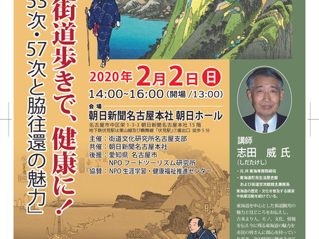 【イベント情報】東海道53次・57次と脇往還の魅力 〜今こそ街道歩きで、健康に!〜