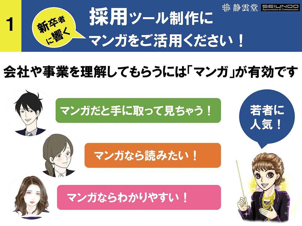 manga_saiyo.jpg