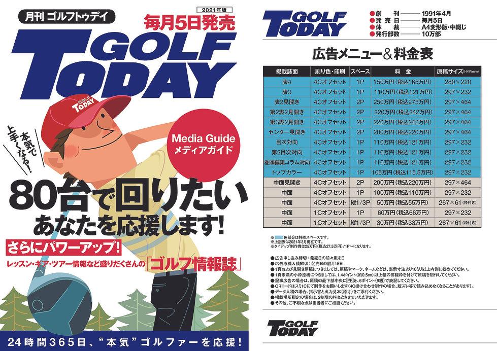 【GOLF TODAY】2021年度版_媒体資料_1_ページ_1.jpg