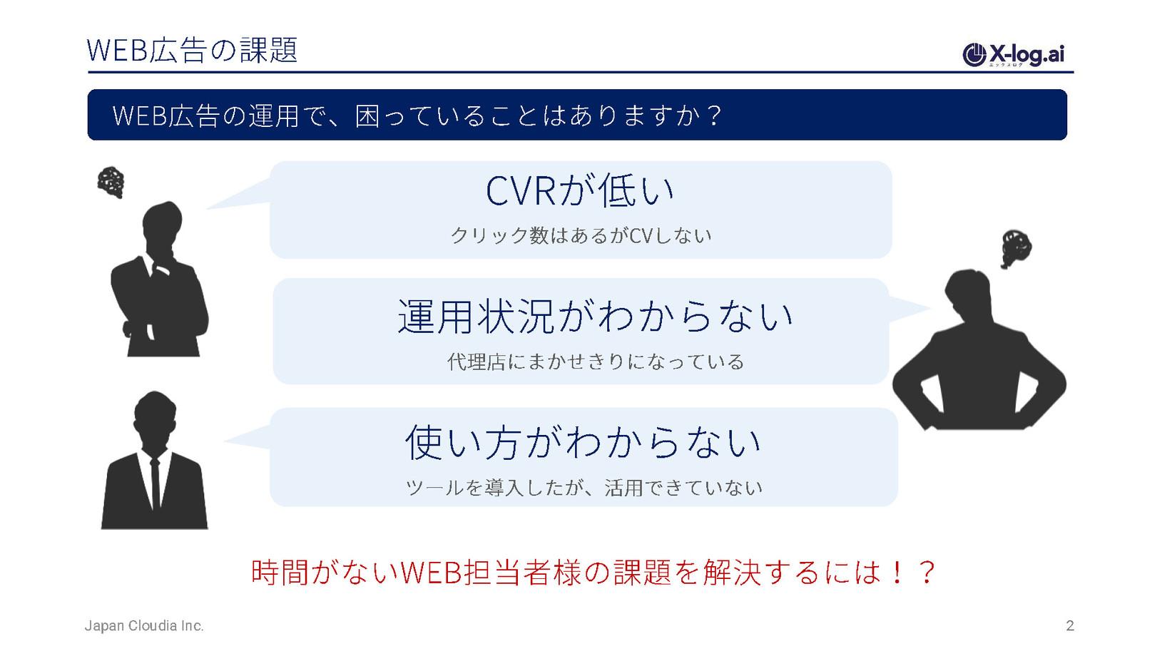X-log.aiご案内資料_ページ_02.jpg