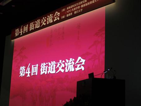 第4回 街道交流会(岐阜:朝日大学)が開催されました