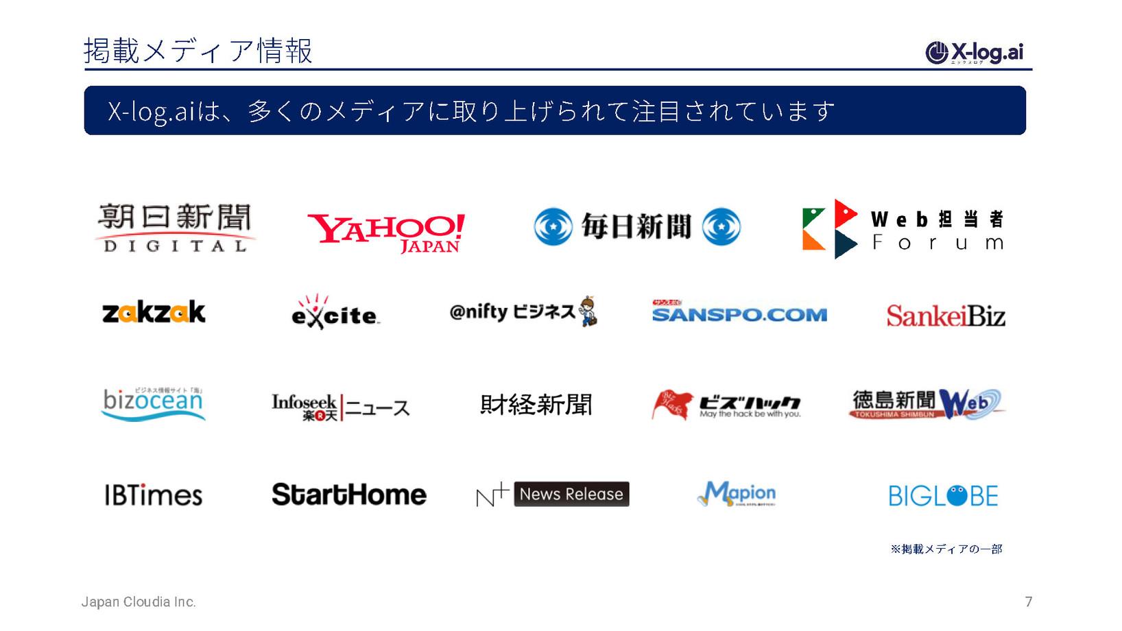 X-log.aiご案内資料_ページ_07.jpg