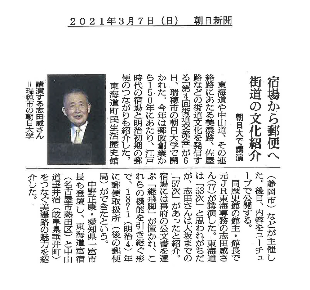 第4回街道交流会で講演する志田威氏