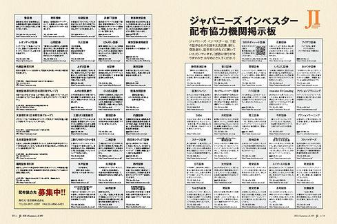 配布協力機関_edited.jpg
