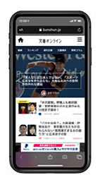 bunshun-online_mobile.jpg