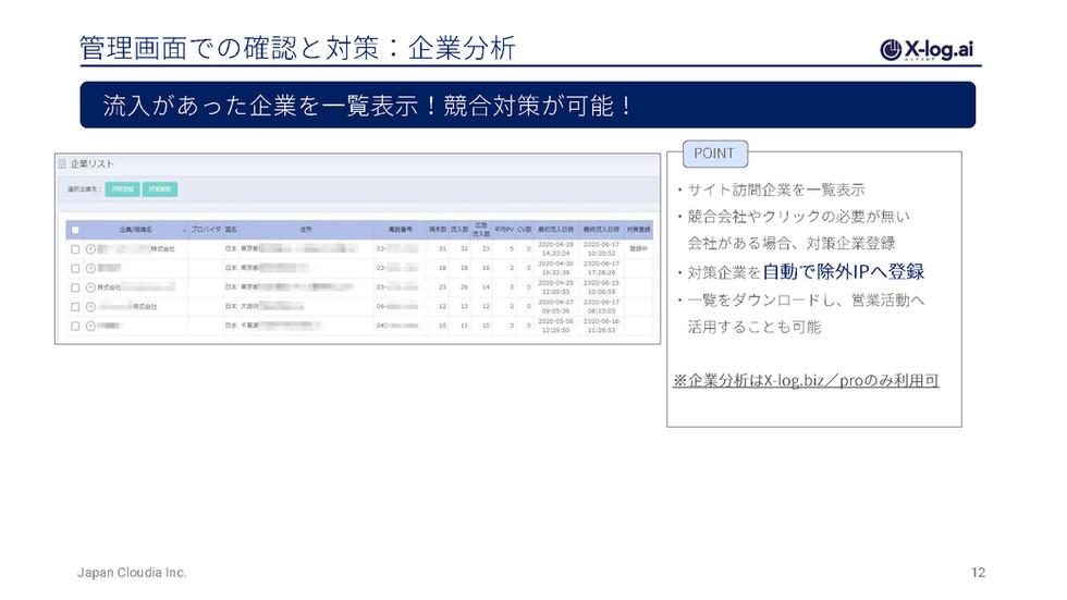 X-log.aiご案内資料_ページ_12.jpg