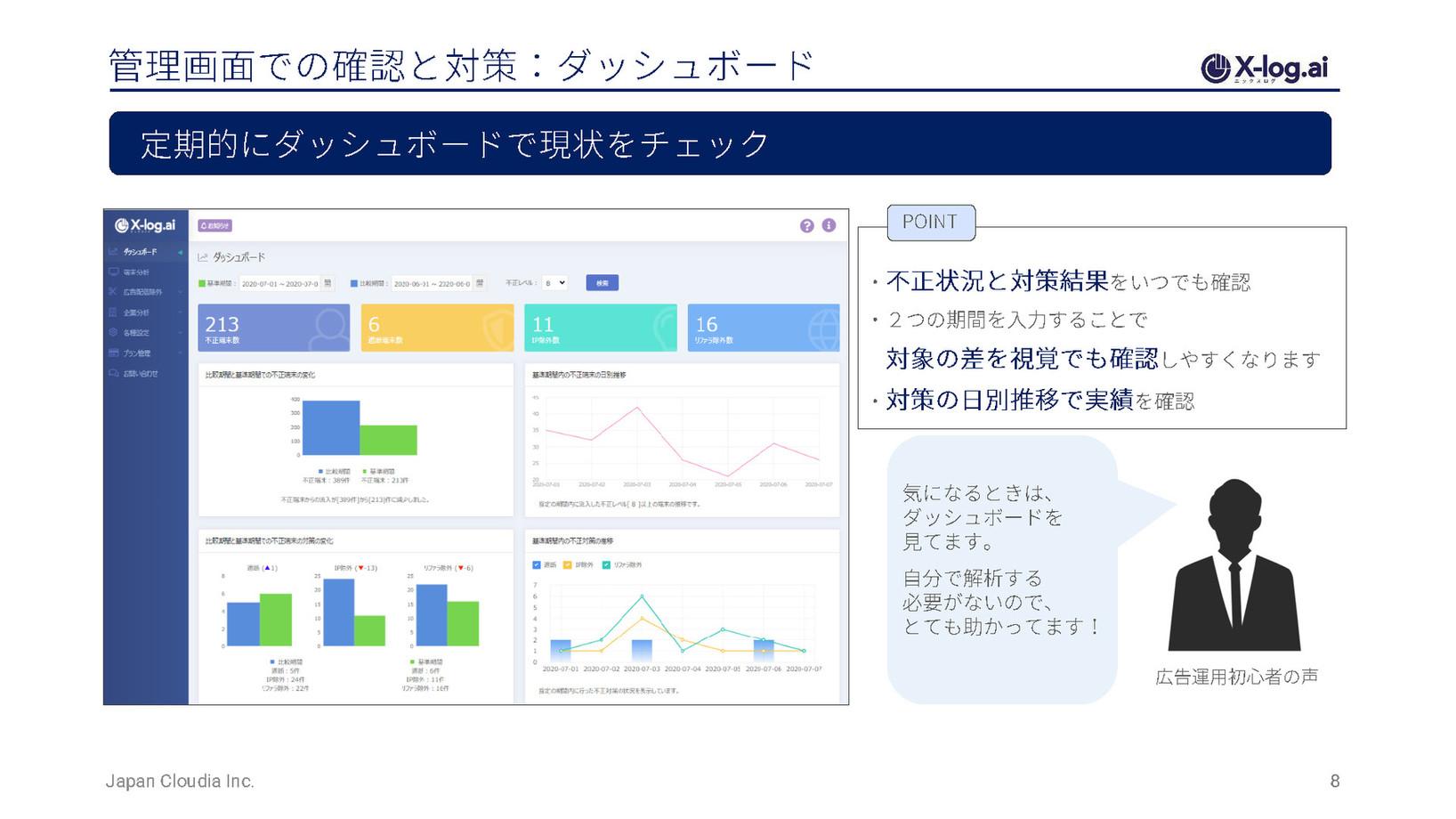 X-log.aiご案内資料_ページ_08.jpg