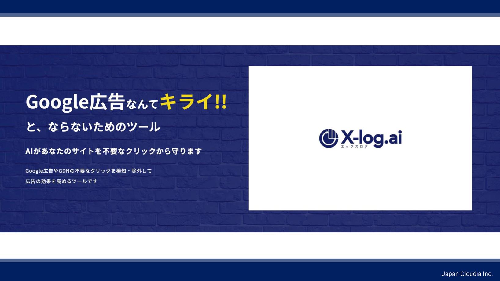 X-log.aiご案内資料_ページ_01.jpg