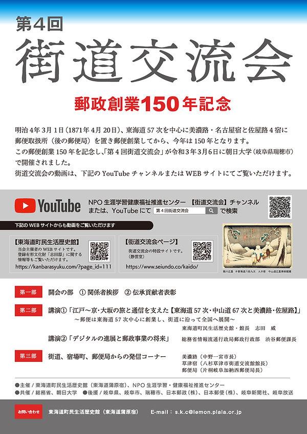 kaido_ad_leaflet_20210324.jpg