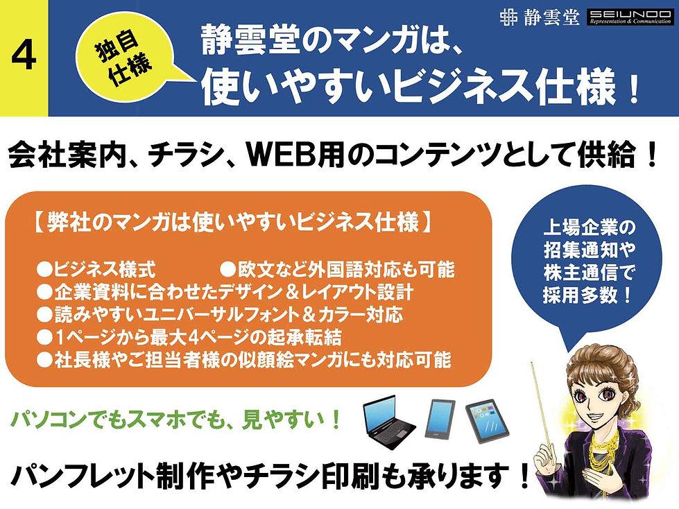 business_manga.jpg