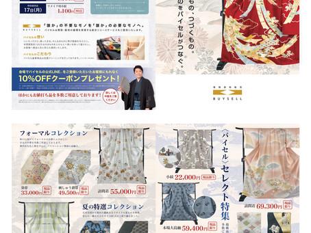 横浜高島屋8階 催会場「バイセル リサイクルきものセレクトバザール」にて横森美奈子が「コーデ説明会」に出演します。