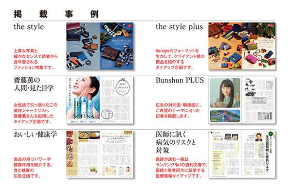 shukan-bunshun_mediaguide_3.jpg