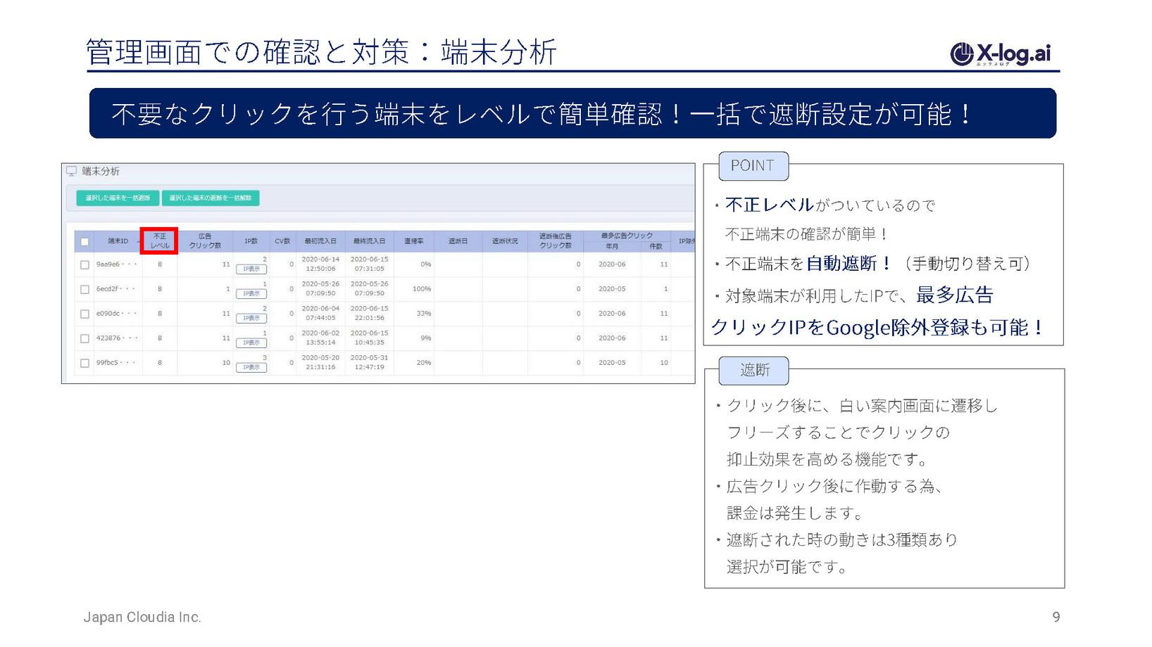X-log.aiご案内資料_ページ_09.jpg