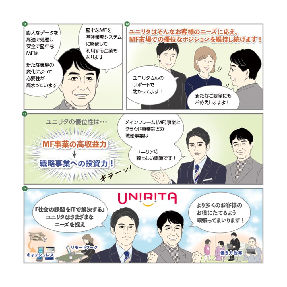 unirita_MF_P4
