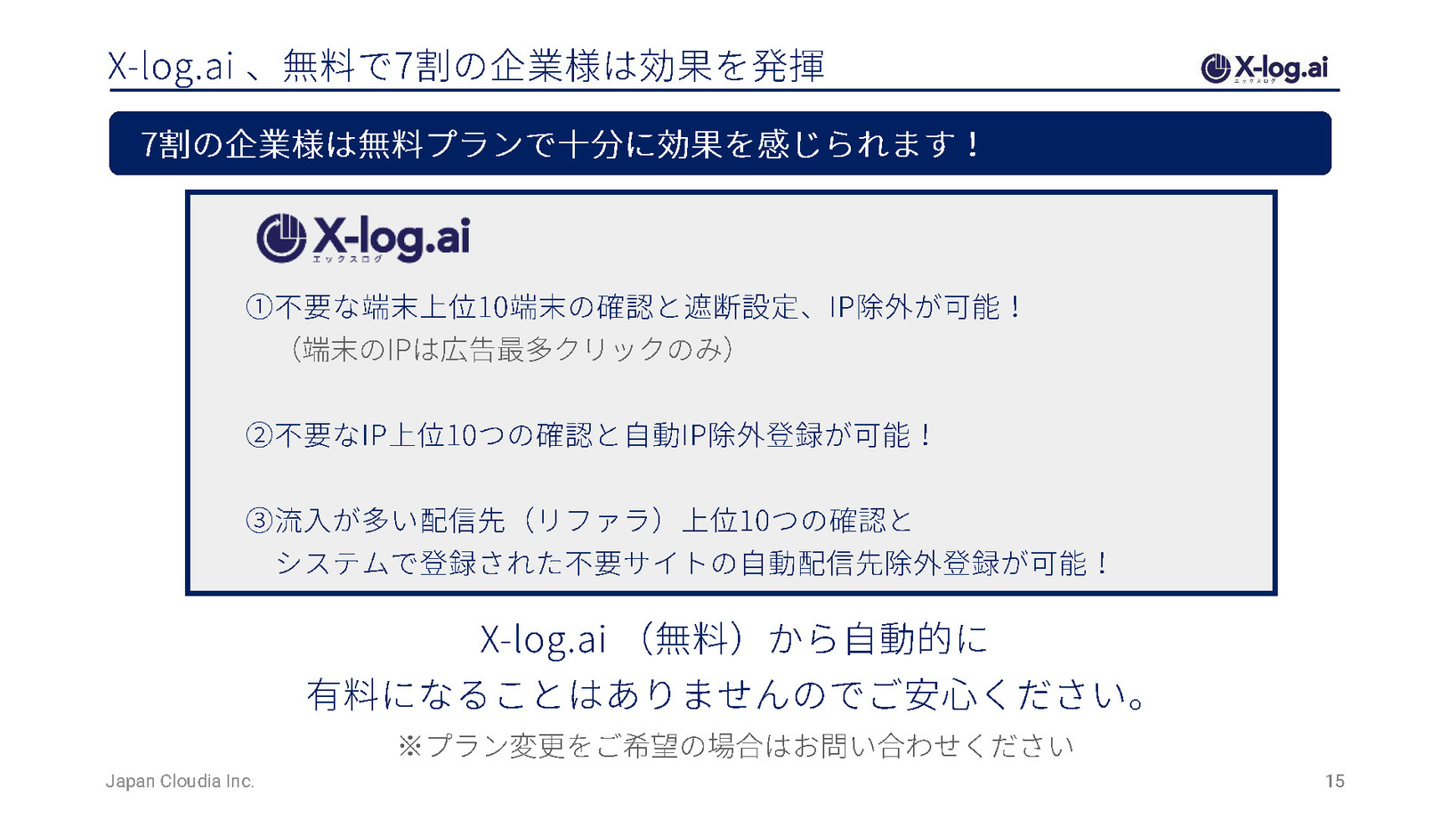 X-log.aiご案内資料_ページ_15.jpg