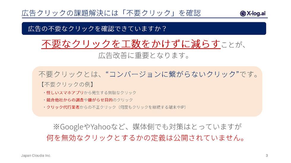 X-log.aiご案内資料_ページ_03.jpg