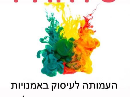 העמותה לעיסוק באמנויות מחפשת מדריכ/ה לפרויקט ׳אמנות לשם שינוי׳.