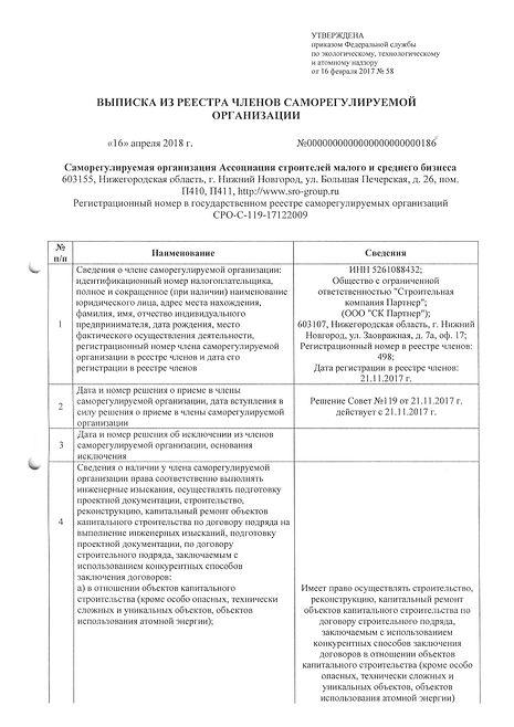 1 страница выписки из реестра членов СРО
