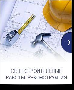 """Рекнструкция и капитальный ремонт """"под ключ"""""""