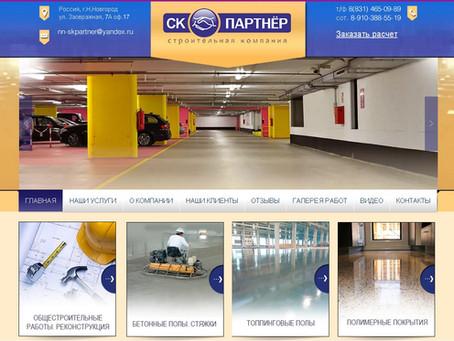 Запущен обновленный сайт  компании СК Партнер