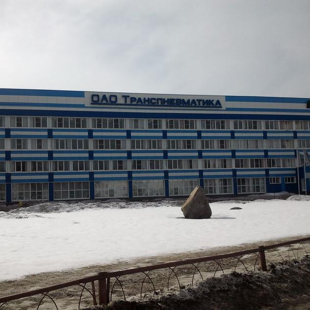 Завод Транспневматика