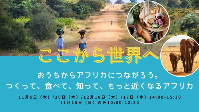 ここから世界へワークショップ第3回【アフリカと日本のつながり】