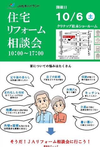 10月6日JAリフォーム相談会開催!