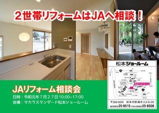 7/27 JAリフォーム相談会