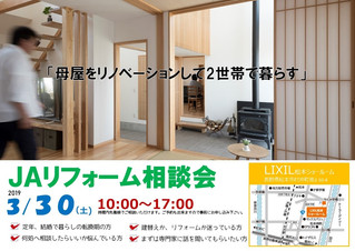 3/30JAリフォーム相談会開催!