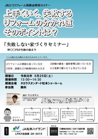 5/26JAリフォーム相談会