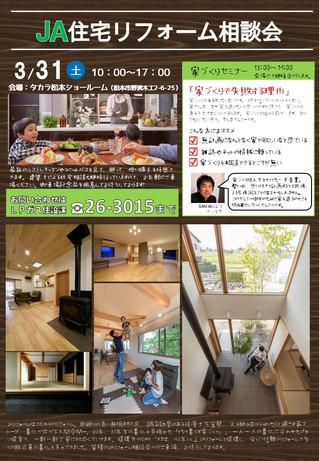 JAリフォーム相談会3/31開催!