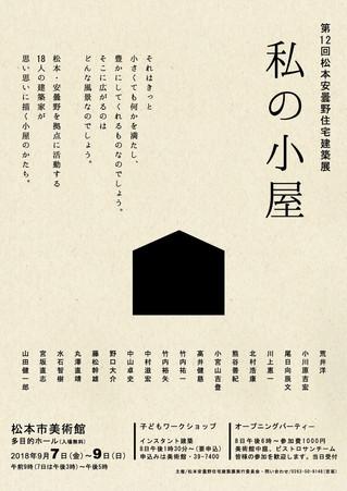 第12回松本安曇野住宅建築展       9月7日~11日松本市美術館にて開催