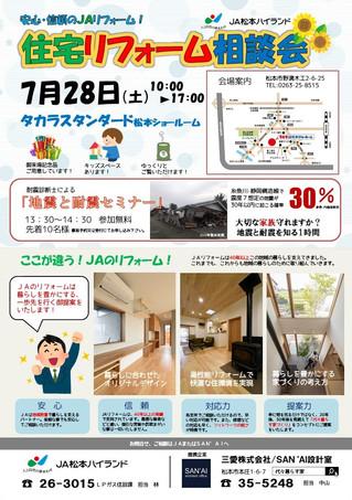 7/28リフォーム相談会開催!