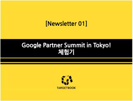 구글 파트너 서밋 체험기 In Tokyo!