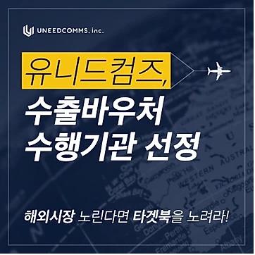 유니드컴즈, 해외수출기업 마케팅 지원
